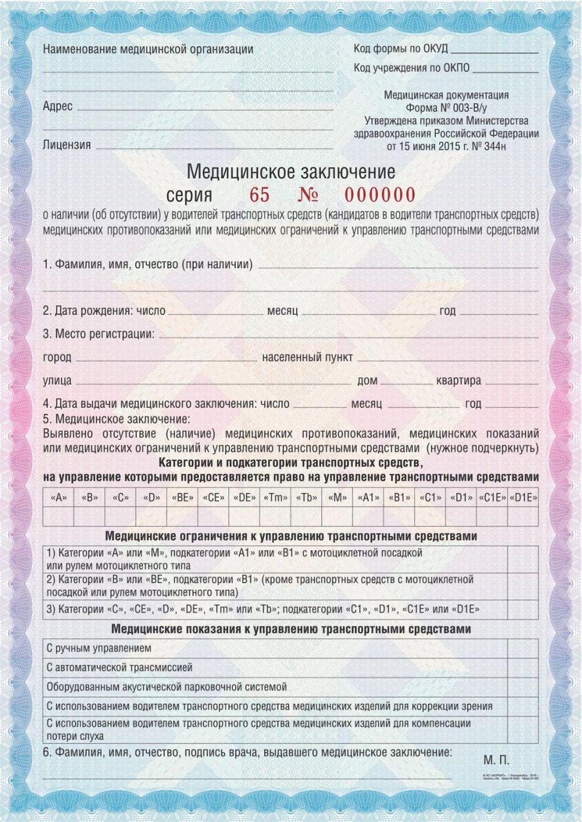 Бланк форма 003 ву