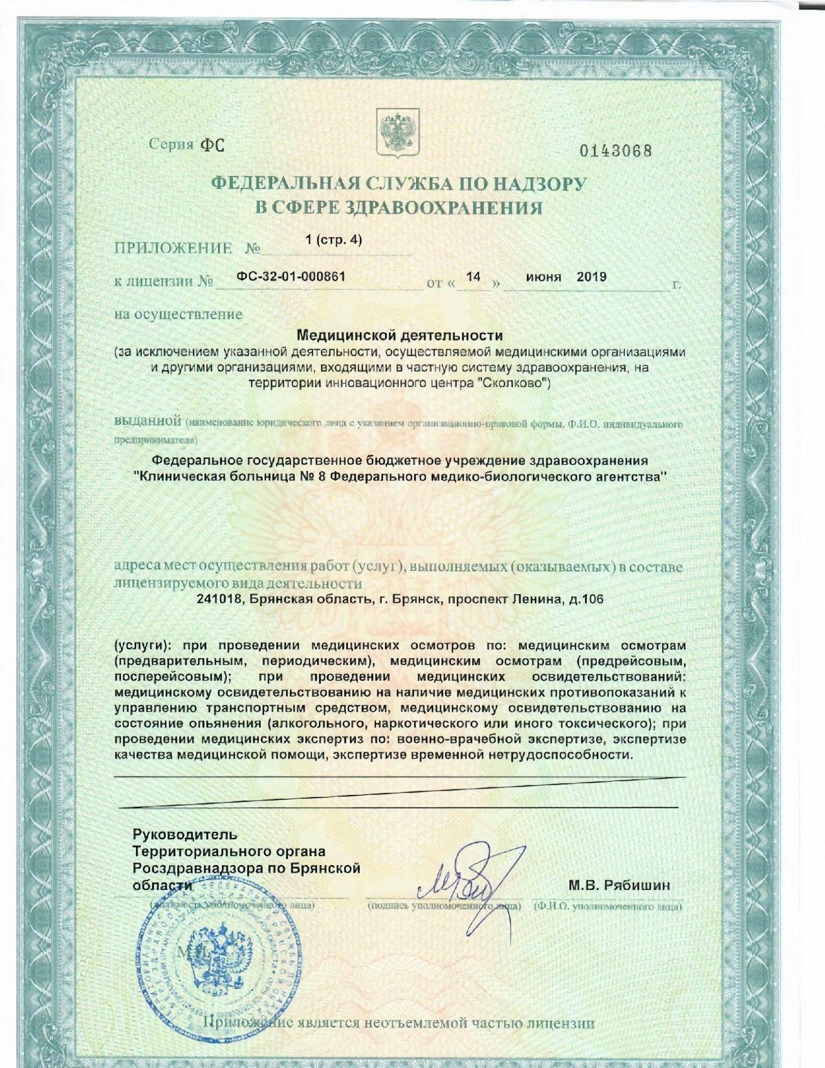 Пример лицензии клиники